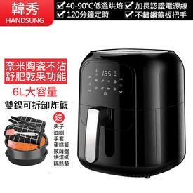 韓秀大容量6L豪華氣炸鍋