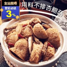 真材實料麻油猴頭菇