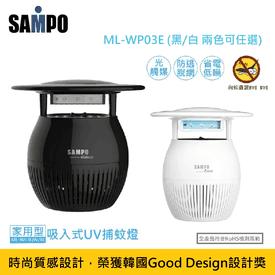 聲寶強效UV捕蚊燈