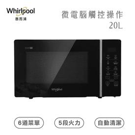 惠而浦20L微電腦微波爐