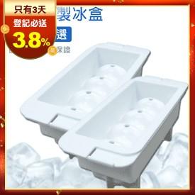 日本製造小久保製冰盒