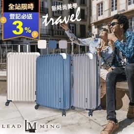 時尚美學28吋拉鍊行李箱