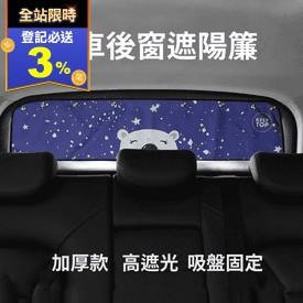 汽車抗UV後擋遮陽簾