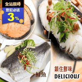 最強美味大三品鱈鮭鱸魚