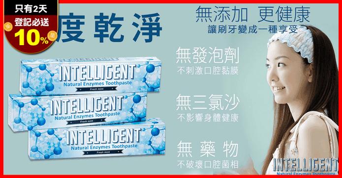 因特力淨成人酵素牙膏