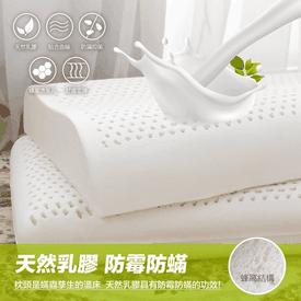 防螨抗菌天然乳膠枕系列