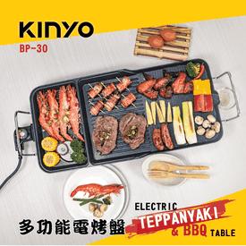 KINYO大面積電烤盤