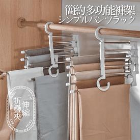 日式摺疊收納神奇褲架
