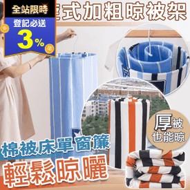 螺旋式晾棉被加厚衣架
