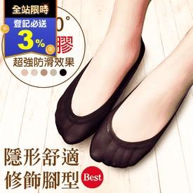 冰絲玫瑰矽膠防滑隱形襪