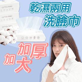 加厚加大一次性洗臉巾