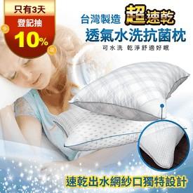 台灣4D透氣可水洗抗菌枕