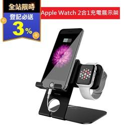 iPhone2合1展示收納架