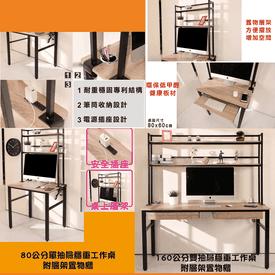 防潑水工作桌附層架