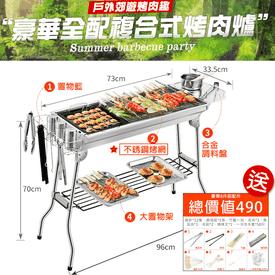 豪華全配複合式烤肉爐
