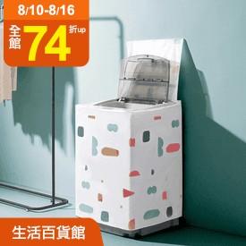 花漾洗衣機防塵罩