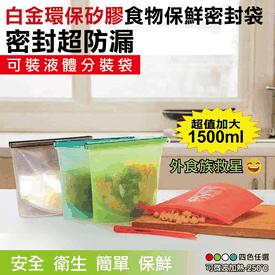 加大環保矽膠密封保鮮袋