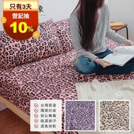 MIT豹紋床包枕套三件組