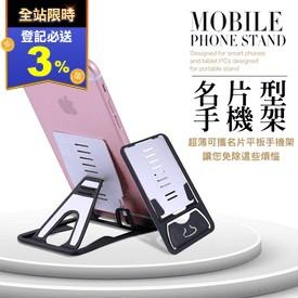 超薄可攜卡片平板手機架