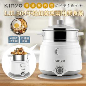 KINYO1.8L不鏽鋼快煮鍋