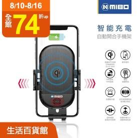 米寶自動無線充電手機架