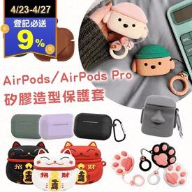 AIRPODS矽膠保護套