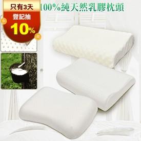 蜂巢氣孔100%天然乳膠枕
