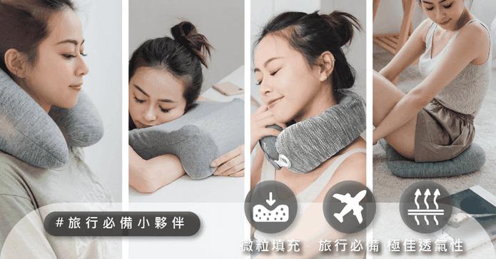 輕旅行護頸坐墊用品組