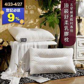希爾頓頂級舒柔乳膠枕