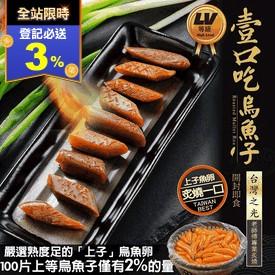 炙燒頂級一口吃烏魚子