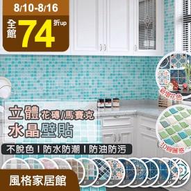 防水油3D馬賽克磁磚壁貼