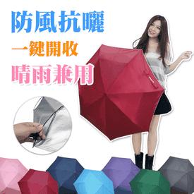 日系輕量抗UV自動開收傘