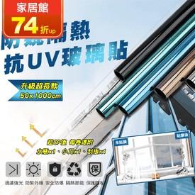超CP防窺隔熱抗UV玻璃貼