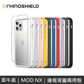 犀牛盾Mod NX防摔手機殼
