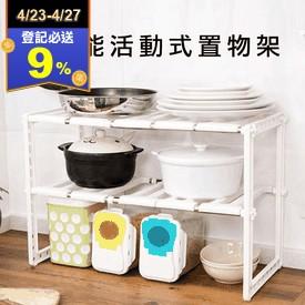 活動式廚房伸縮置物架