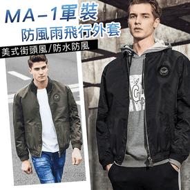 MA-1防風雨飛行軍裝外套