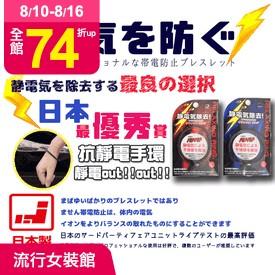 日本防靜電手環
