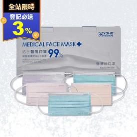 佑合雙鋼印成人醫用口罩