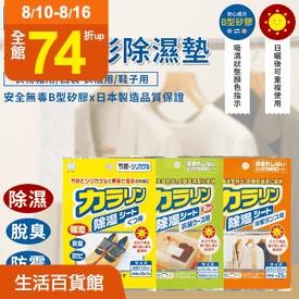日本小久保除濕脫臭袋