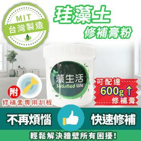 DIY珪藻土牆壁修補膏粉