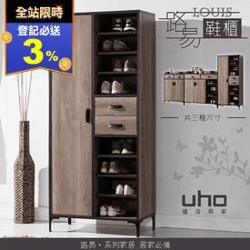高質感工業風收納鞋櫃組
