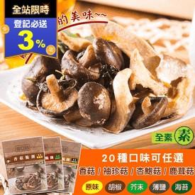 愛D菇健康零食菇菇脆餅