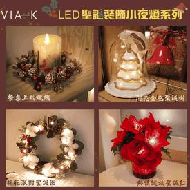 聖誕裝飾LED小夜燈系列