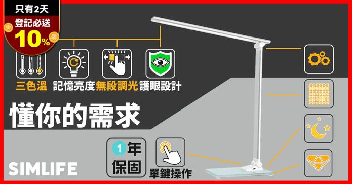 三色溫USB智能記憶檯燈