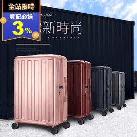 硬殼輕量型耐撞擊行李箱