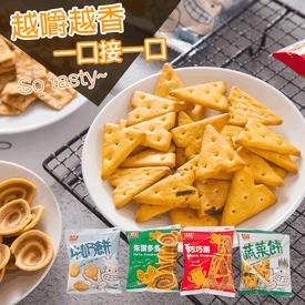 台灣懷舊古早味零食餅乾