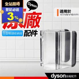 Dyson原廠S型吸頭收納架
