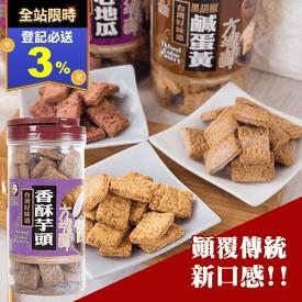 老楊方塊酥罐裝系列