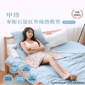 韓國甲珍遠紅外線熱敷墊