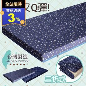 MIT日式加厚三折床墊